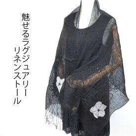 ラグジュアリー リネン マフラー デザイン スパンコール 花刺繍 ブラック