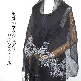 ラグジュアリー リネン マフラー デザイン スパンコール 小花刺繍 ブラック