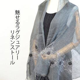 ラグジュアリー リネン マフラー デザイン スパンコール 小花刺繍 ダークグレー