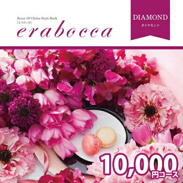 カタログギフト erabocca ダイヤモンド(内祝い 結婚内祝い 出産内祝い 結婚祝い 引き出物 景品 就職祝い お返し)