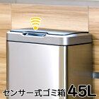 EKOゴミ箱ミラージュセンサービン45L/シルバー(ふた付きごみ箱ゴミ箱蓋付きおしゃれセンサー式ゴミ箱自動開閉キッチンステンレス製人気ダストボックス)