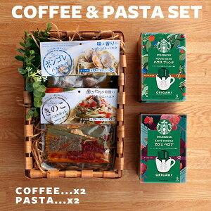 スターバックスコーヒー ドリップコーヒーギフト&パスタキット 4個セット(スタバ シーズコア パスタセット 大人気 美味しい おしゃれ おすすめ スタバ 内祝い 結婚内祝い 出産内祝い 結婚祝