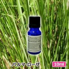 アロマオイル パルマローザ 10ml(AEAJ表示基準適合認定精油 高品質 エッセンシャルオイル 精油 アロマオイル 人気 アロマテラピー 香り フレーバーライフ 癒し アロマグッズ)