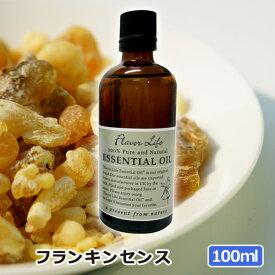 アロマオイル フランキンセンス(乳香) 100ml(AEAJ表示基準適合認定精油 高品質 エッセンシャルオイル 精油 アロマオイル 人気 アロマテラピー 香り フレーバーライフ 癒し アロマグッズ)