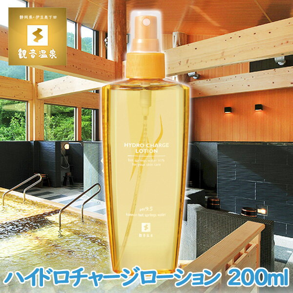 観音温泉水ハイドロチャージローション(化粧水)200ml(お買い物マラソンセール ポイント最大40倍)