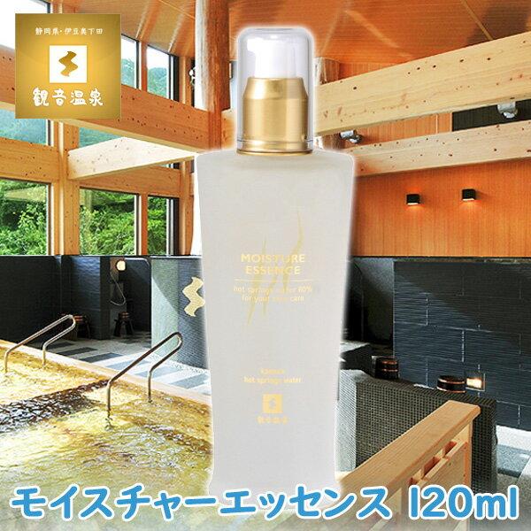 観音温泉水 モイスチャーエッセンス(美容液)120ml(観音温泉水)