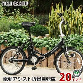 ノーパンク電動アシスト折畳自転車 20インチ マットブラック FIELD CHAMP FDB20E(電動自転車 メーカー直送 折畳み自転車 折りたたみ自転車 シングルギア ミムゴ おしゃれ 人気 スチール製 ノーパンクタイヤ 折り畳み式自転車)(キャッシュレス5%還元セール)