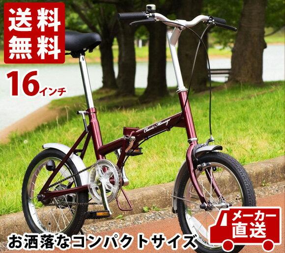 メーカー直送 16%OFF クラシックミムゴ FDB16 16インチ/クラシックレッド(折り畳み自転車)