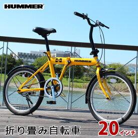 折り畳み自転車 20インチ イエロー HUMMER(ハマー)FDB20G(折畳自転車 メーカー直送 シングルギア 折畳み自転車 折りたたみ自転車 ミムゴ おしゃれ 人気 スチール製 折り畳み式自転車)(キャッシュレス5%還元)