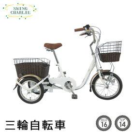 三輪自転車G ホワイト SWING CHARLIE ロータイプ(メーカー直送 シングルギア スイング機能 前輪16インチ 後輪14インチ ミムゴ おしゃれ 人気 スチール製)(ポイント最大29倍 楽天スーパーセール キャッシュレス5%還元)