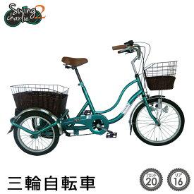 三輪自転車 グリーン SWING CHARLIE2(メーカー直送 シングルギア スイング機能 前輪20インチ 後輪16インチ ミムゴ おしゃれ 人気 スチール製)(ポイント最大29倍 楽天スーパーセール キャッシュレス5%還元)