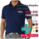 ゴルフウエア メンズ 春 夏 速乾・吸収スポーツ素材 胸3D刺繍 半袖シャツ ポロシャツ ・ニューエディションゴルフ New…