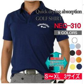 ゴルフウエア メンズ 春 夏 速乾・吸収スポーツ素材 胸3D刺繍 半袖シャツ ポロシャツ ・ニューエディションゴルフ 父の日 スーパーSALE NewEdition GOLF NEG-310