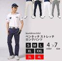(3L 4L)ゴルフパンツ 大きいサイズ ゴルフウエア メンズ ゴルフパンツ ゴルフ パンツ メンズ ストレッチ ロングパン…