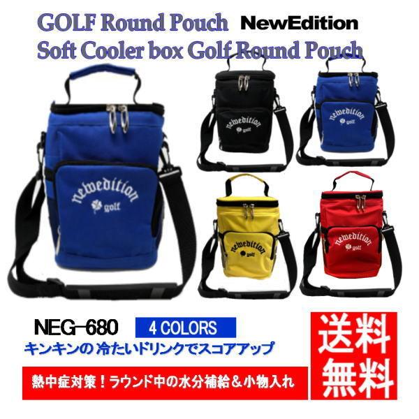 【NewEdition GOLF®】ゴルフ ラウンドポーチ 保冷バッグ ソフトクーラーボックス NEG-680