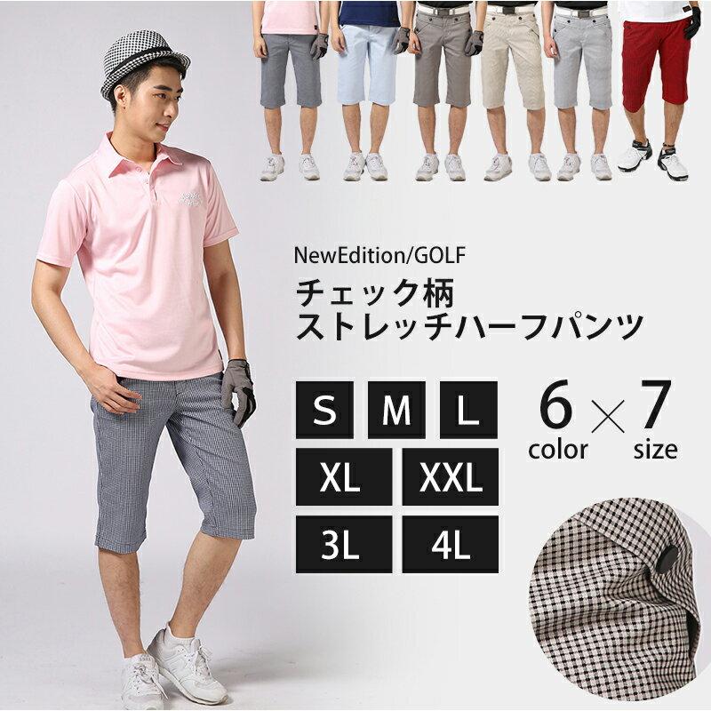 ゴルフウェア パンツ メンズ ゴルフ ハーフパンツ カラー ストレッチ スマート おしゃれ 大きい NEG-021【☆大人気☆】【NewEdition GOLF】NEG-021