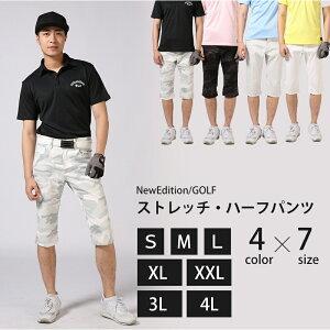 ゴルフウエア メンズ 大きいサイズ ハーフパンツ ショートパンツ 白ストライプ柄・白チェック柄・カモフラージュ柄全6色』 ストレッチ メンズ ゴルフ ハーフパンツ 大きいサイズ ビッグ&