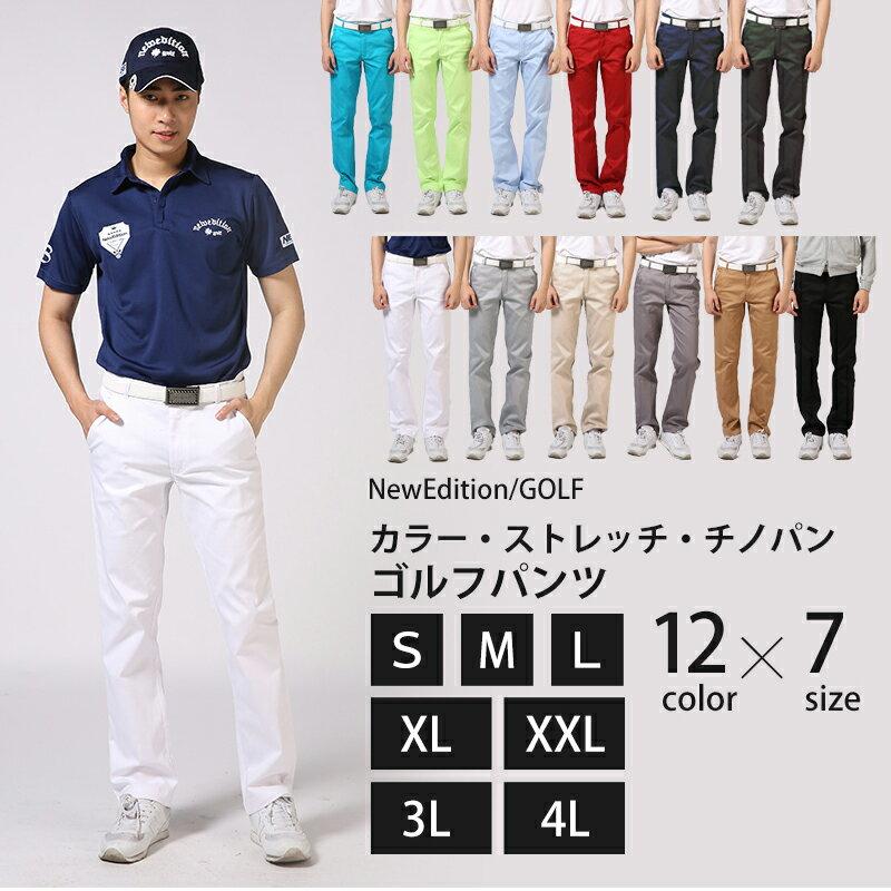 ゴルフパンツ メンズ 春夏 ゴルフウェア メンズ パンツ カラー ストレッチ チノパン全16色サイズ NEG-026 【売れ筋】【当方売れ筋No1】ズボン パンツ 大きいサイズ〜小さいサイズ 【NewEdition GOLF】