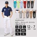 ゴルフパンツ メンズ 秋 冬 ゴルフウェア メンズ パンツ カラー ストレッチ チノパン全16色サイズ NEG-026 【売れ筋…