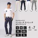 ゴルフウエア メンズ ゴルフパンツ ゴルフ パンツ メンズ ストレッチ ロングパンツ 小さい〜 大きいサイズ 〈ペンタッ…
