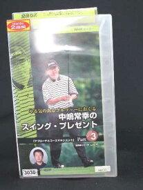 r1_50147 【中古】【VHSビデオ】NHK趣味悠々 やる気のあるゴルファーにおくる 中嶋常幸のスイング・プレゼント Part.3「アプローチとコースマネジメント」 [VHS] [VHS] [...