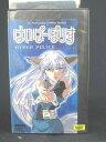 r1_52405 【中古】【VHSビデオ】はいぱーぽりす VOL.1 [VHS] [VHS] [1997]