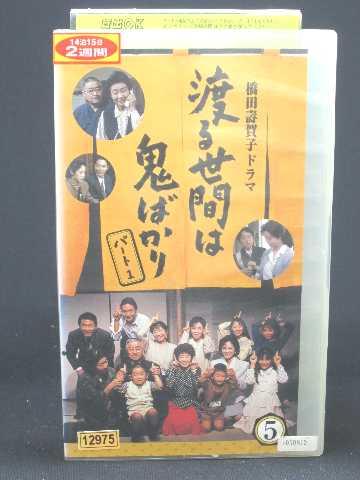 r1_53022 【中古】【VHSビデオ】渡る世間は鬼ばかり パート1(5) [VHS] [VHS] [1999]