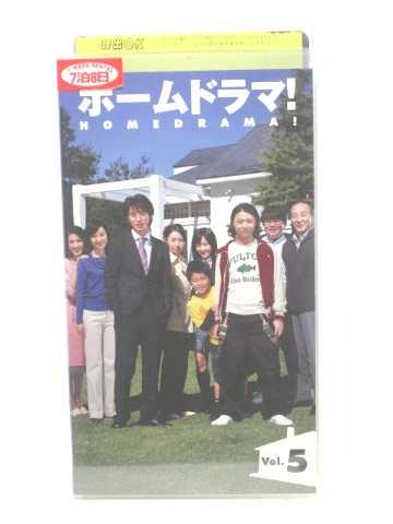 r1_54188 【中古】【VHSビデオ】ホームドラマ! Vol.5 [VHS] [VHS] [2004]
