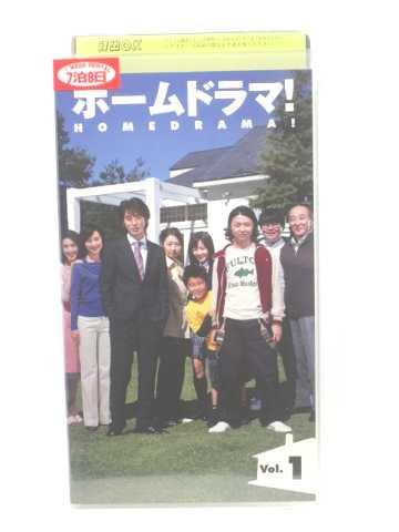 r1_54189 【中古】【VHSビデオ】ホームドラマ! Vol.1 [VHS] [VHS] [2004]