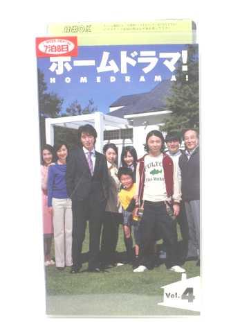 r1_54192 【中古】【VHSビデオ】ホームドラマ! Vol.4 [VHS] [VHS] [2004]