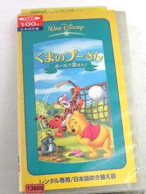 r1_58847 【中古】【VHSビデオ】くまのプーさん/ボールで遊ぼう【日本語吹替版】 [VHS] [VHS] [2003]