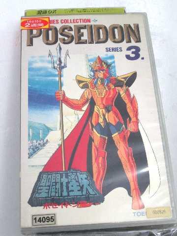 r1_58955 【中古】【VHSビデオ】聖闘士星矢・ポセイドン篇〔3〕 [VHS] [VHS] [1992]