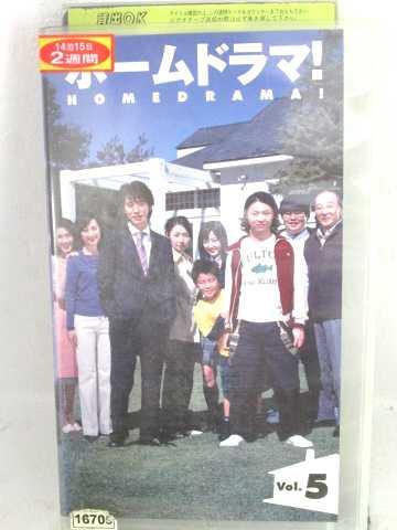 r1_61666 【中古】【VHSビデオ】ホームドラマ! Vol.5 [VHS] [VHS] [2004]