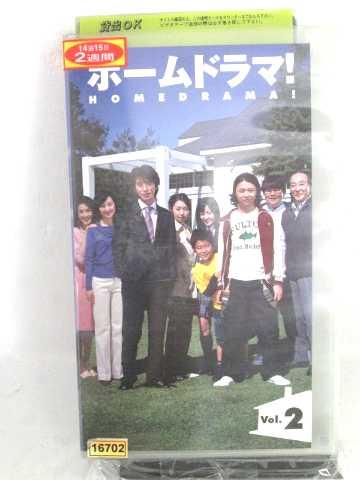 r1_61785 【中古】【VHSビデオ】ホームドラマ! Vol.2 [VHS] [VHS] [2004]