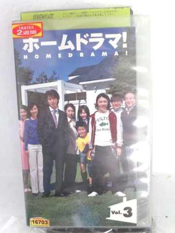 r1_62900 【中古】【VHSビデオ】ホームドラマ! Vol.3 [VHS] [VHS] [2004]