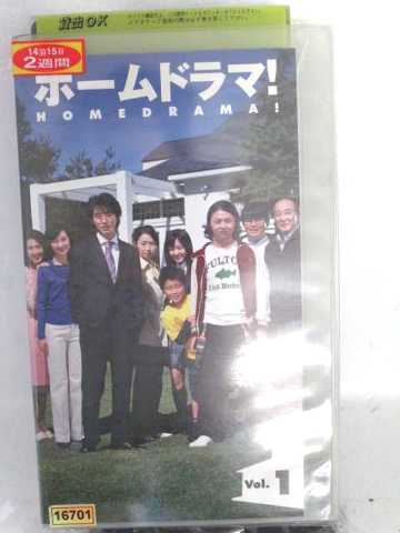 r1_62901 【中古】【VHSビデオ】ホームドラマ! Vol.1 [VHS] [VHS] [2004]