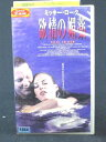 r1_64975 【中古】【VHSビデオ】欲情の媚薬【字幕版】 [VHS] [VHS] [1997]