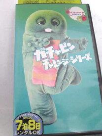 r1_65499 【中古】【VHSビデオ】ポンキッキーズ21 30周年記念 ガチャピン チャレンジシリーズ [VHS] [VHS] [2003]