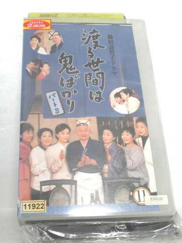 r1_66526 【中古】【VHSビデオ】渡る世間は鬼ばかり パート3(11) [VHS] [VHS] [2003]