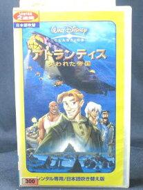 r1_67610 【中古】【VHSビデオ】アトランティス / 失われた帝国 【日本語吹替版】 [VHS] [VHS] [2002]