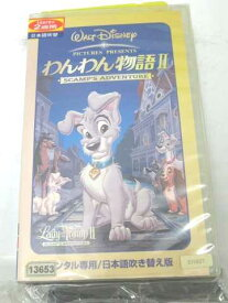 r1_68474 【中古】【VHSビデオ】わんわん物語II【日本語吹替版】 [VHS] [VHS] [2001]