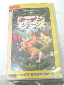 r1_68483 【中古】【VHSビデオ】ターザン&ジェーン【日本語吹替版】 [VHS] [VHS] [2003]