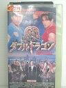 r1_75725 【中古】【VHSビデオ】ダブルドラゴン【字幕版】 [VHS] [VHS] [1995]