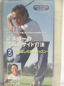r1_76045 【中古】【VHSビデオ】究極右サイド打法(2)飛ばしの為のレッスン [VHS] [VHS] [1997]
