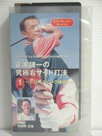 r1_76083 【中古】【VHSビデオ】霍本健一・究極右サイド打法1〜ドロースイング体得!〜 [VHS] [VHS] [1997]