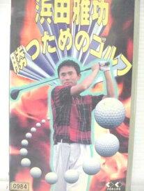 r1_76360 【中古】【VHSビデオ】浜田雅功 勝つためのゴルフ [VHS] [VHS] [1995]