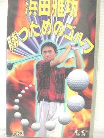 r1_76361 【中古】【VHSビデオ】浜田雅功 勝つためのゴルフ [VHS] [VHS] [1995]