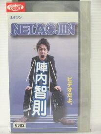 r1_76490 【中古】【VHSビデオ】陣内智則/NETAJIN [VHS] [2004]