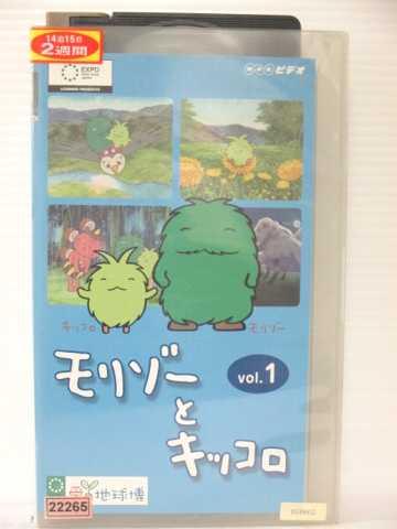 r1_77009 【中古】【VHSビデオ】モリゾーとキッコロ vol.1 [VHS] [VHS] [2005]