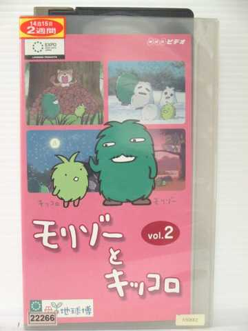 r1_77013 【中古】【VHSビデオ】モリゾーとキッコロ vol.2 [VHS] [VHS] [2005]